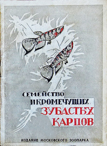 Molchanov 7 1948-2018 ed