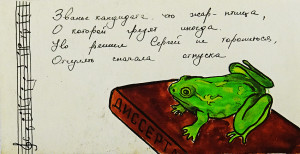 Dissertation frog
