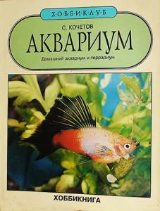 Aquarium photo album Sergei 2017 re