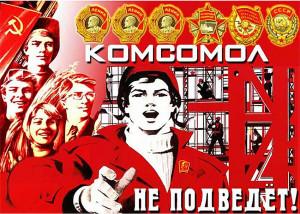 Komsomol 2018