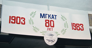 MGKAT exh.-emblem 1903
