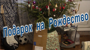 Christmas present 2019