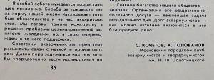 Rybovodstvo 1986-2019 2