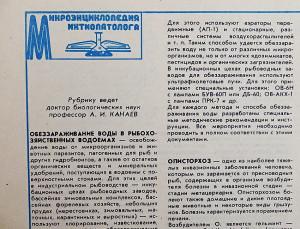 Rybovodstvo 1986-2019