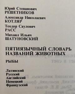 Slovar 1989 2019 3