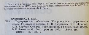 Terrarium Kudrjavtsev 1989 - 2019 1