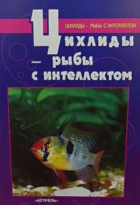 Astrel cichlids 1 ed