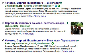 Sergei wikipedia 2019