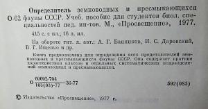 Amph. - reptiles 1977 2019 1