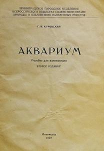 Aq book 1959 2019 1