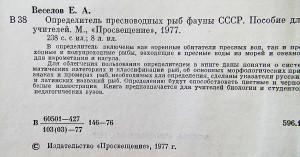 Fish ident Veselov 1977 2019 1