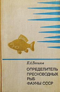 Fish ident Veselov 1977 2019