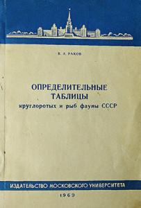 MGU book 1969 2019 1