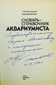Book aq Kiev 1989 2019 1