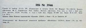 Book aq Kiev 1989 2019 2