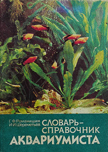 Book aq Kiev 1989 2019