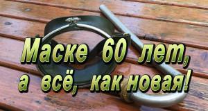 Maska 1959-2019