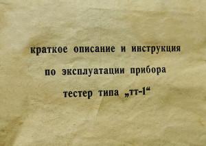 Tt-1 1960-2019 2 ed