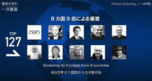 IAPLC 2019 jury ed