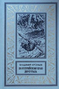 Арсеньев Владимир Клавдиевич По_Уссурийскому_краю_1921 - 2019 1 ed