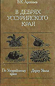 Арсеньев Владимир Клавдиевич По_Уссурийскому_краю_1921 - 2019 2 ed