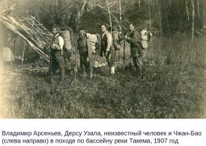 Арсеньев Владимир Клавдиевич По_Уссурийскому_краю_1921 - 2019 3 ed