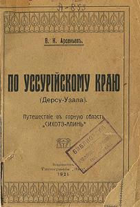 Арсеньев Владимир Клавдиевич По_Уссурийскому_краю_1921 - 2019 ed