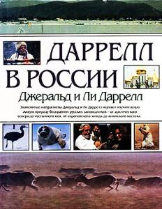 Durrell in Russia 1984-85 - 86 2019 ed