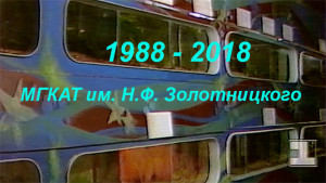 MGKAT 1988 - 2018 video