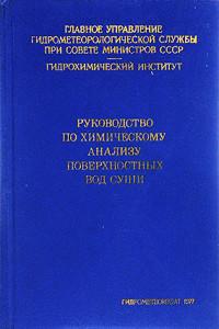 Rukovodstvo himanaliz 1977-2019 ed