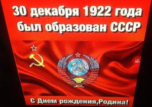 USSR 2019