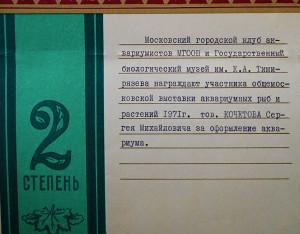 Diplom 1971 1 re