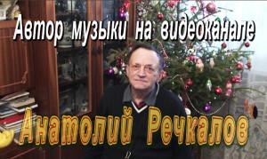 A. Rechkalov 18.01.2016 film cover 1 re