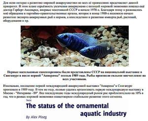 Aquar and crisis 2020