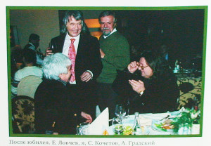 Malezhik, Gradsky, Lovchev and I