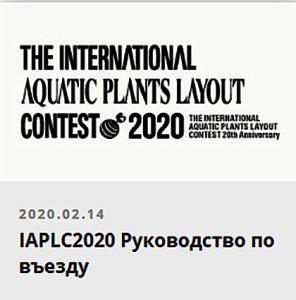 IAPLC 2020 a