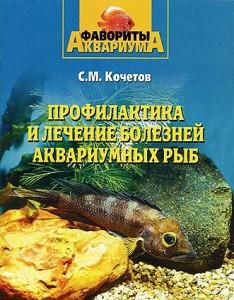 Fish diseases 2020 1