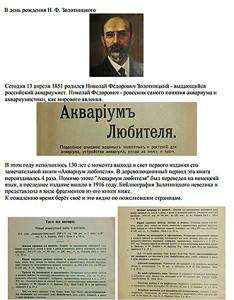 Zolotnitsky 2020
