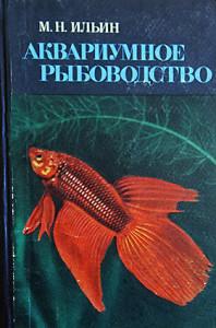 Ilin1968- 2018