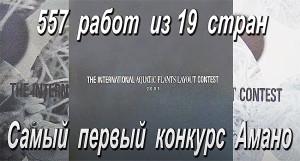 Amano 2001 2020