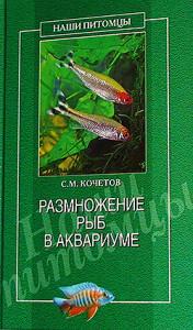 Breeding aq fishes 2017 1