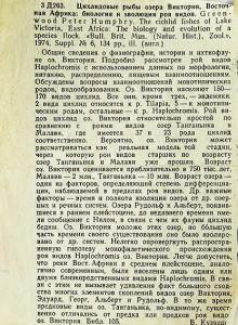 Виктория реф.журнал 1974 2021