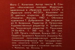 Спицин 22.01 2021 1