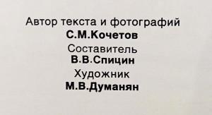 Спицин 22.01 2021 2