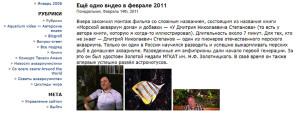 Степанов 2011-2021
