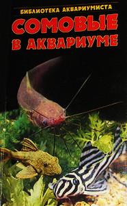 Book Catfish 2002