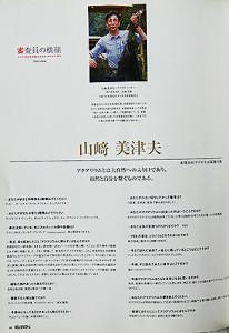 Мицуо Ямасаки 2003 - 2021 AJ87 1