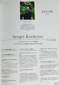 Мицуо Ямасаки 2003 - 2021 AJ87 2