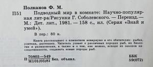 Полканов книга 1981 1