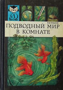 Полканов книга 1981